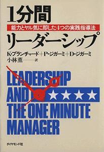 『1分間リーダーシップ』(K・ブランチャード、P・ジガーミ D・ジガーミ ダイヤモンド社)