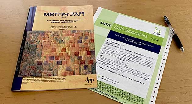 MBTI公式テキスト・質問紙の画像