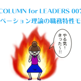 COLUMN for LEADERS 007 「モチベーション理論の職務特性モデル」