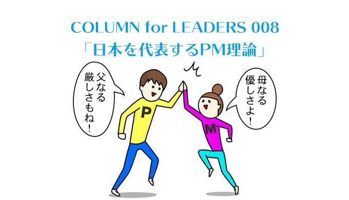 COLUMN for LEADERS 007 「日本を代表するPM理論」