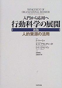 『行動科学の展開』(生産性出版)