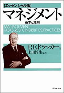 『マネジメント』[エッセンシャル版](ピーター・F・ドラッカー ダイヤモンド社)