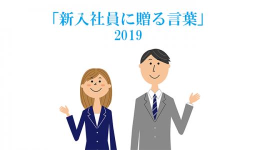 新入社員に贈る言葉2019