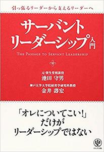 『サーバントリーダーシップ入門』 (池田守男 金井壽宏かんき出版)