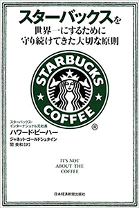 「スターバックスを世界一にするために守り続けてきた大切な原則」(日本経済新聞出版社)