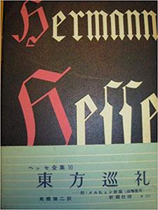 ヘルマン・ヘッセ全集〈第10巻〉新潮社 (1957)