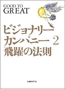 『ビジョナリー・カンパニー2(J・C・コリンズ 日経BP社)