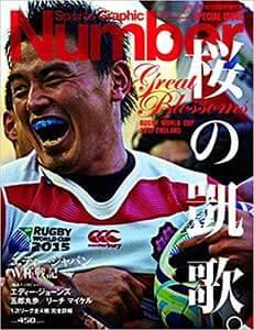 Number 特別増刊「桜の凱歌」エディー・ジャパンW杯戦記