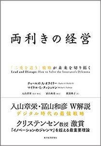 『両ききの経営』(東洋経済新報社)