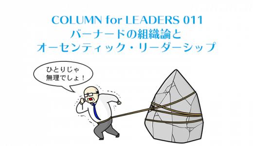 バーナードの組織論とオーセンティック・リーダーシップ