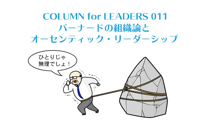バーナードの組織論とオセーセンティック・リーダーシップ