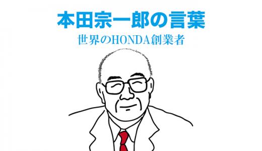 本田宗一郎の言葉