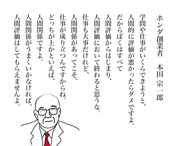 本田宗一郎の名言