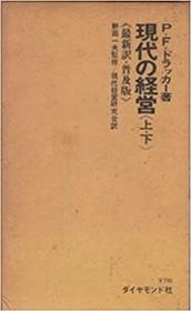 『現代の経営』(ピーター・ドラッカー ダイヤモンド社)