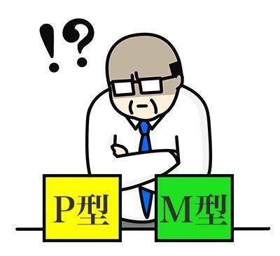 PM理論のP型かM型かで悩む男性のイメージ・イラスト