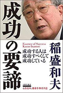 『成功の要諦』(稲盛和夫 致知出版社)