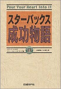 『スターバックス成功物語』(ハワード・シュルツ 日経BP社)