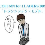 COLUMN for LEADERS 009 トランジション・モデル