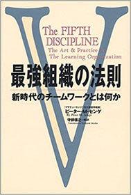 『最強組織の法則』(ピーター・センゲ 徳間書店)