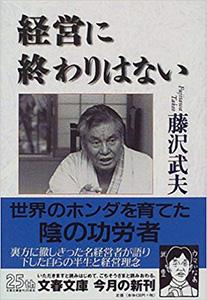 『経営に終わりはない』(藤澤武夫 文藝春秋)