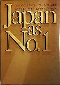 『Japan as No.1』(阪急コミュニケーションズ