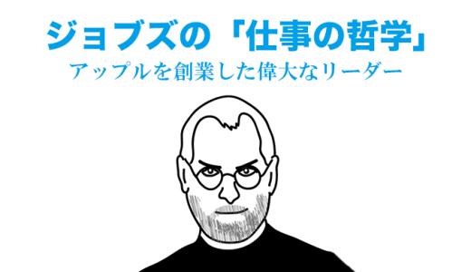 スティーブ・ジョブズの「仕事の哲学」