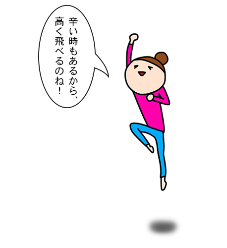 高くジャンプする女性のイラスト「辛い時もあるか、高く飛べるのね」