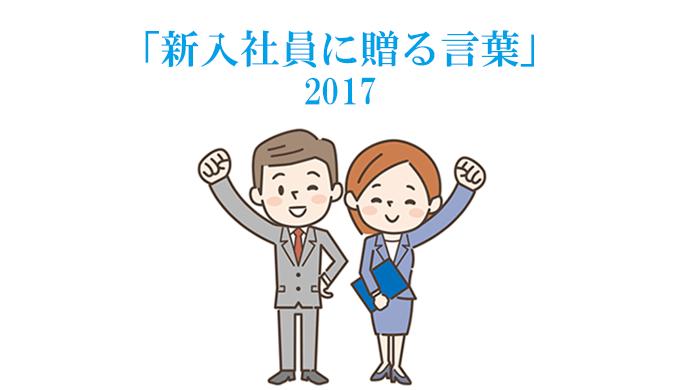 新入社員に贈る言葉2017