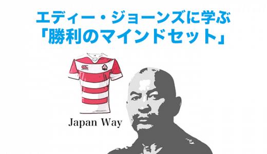 元ラグビー日本代表監督エディー・ジョーンズに学ぶ「勝利のマインドセット」
