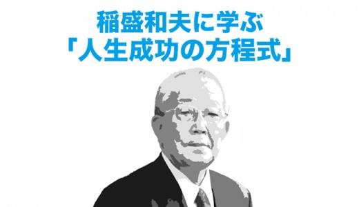 稲盛和夫に学ぶ「人生成功の方程式」