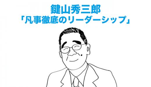 鍵山秀三郎に学ぶ「凡事徹底」の生き方