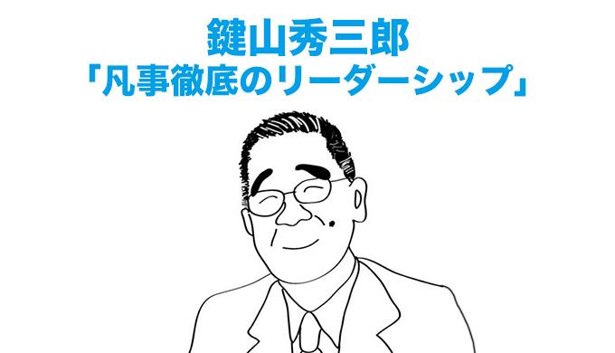 鍵山秀三郎 凡事徹底のリーダーシップ