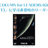 『アポロ13』に学ぶ非常時のリーダーシップ