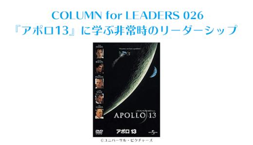 『アポロ13』に学ぶ非常時のリーダーシップ-クランツの10ヶ条-