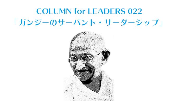 ガンジーのサーバント・リーダーシップ