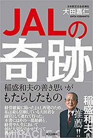 『JALの奇跡』(大田嘉仁 致知出版社)