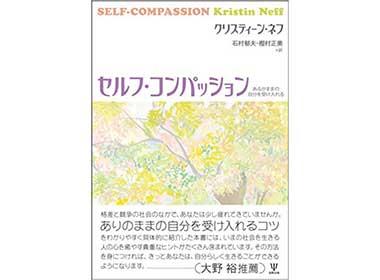 『セルフ・コンパッション』(クリスティーン・ネフ 金剛出版)