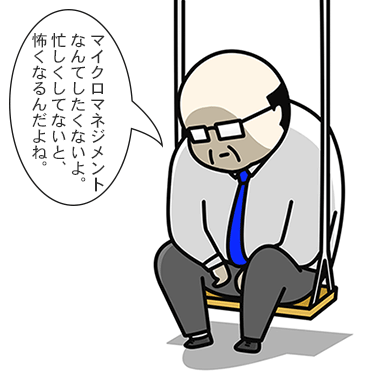 X部長の「裏コミットメント」