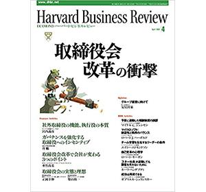 『ハーバード・ビジネス・レビュー』(ダイヤモンド社)2002年4月号