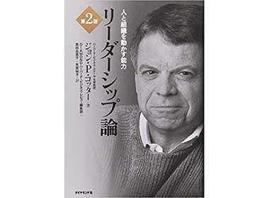 『リーダーシップ論』(J・P・コッター ダイヤモンド社)