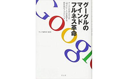 『グーグルのマインドフルネス革命』(サンガ編集部)