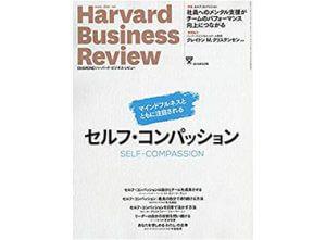 ハーバード・ビジネス・レビュー』(2019年5月号)