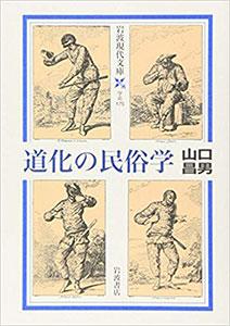 『道化の民族学』(山口昌男)(岩波現代文庫)
