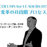 ジョン・P・コッター  変革の8段階プロセス