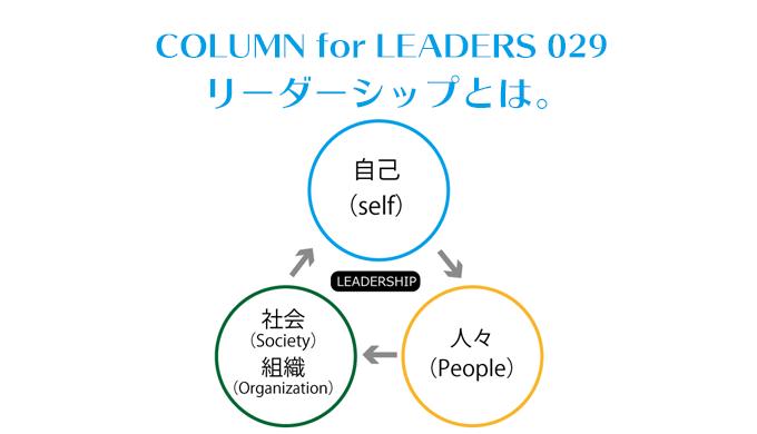リーダーシップとは