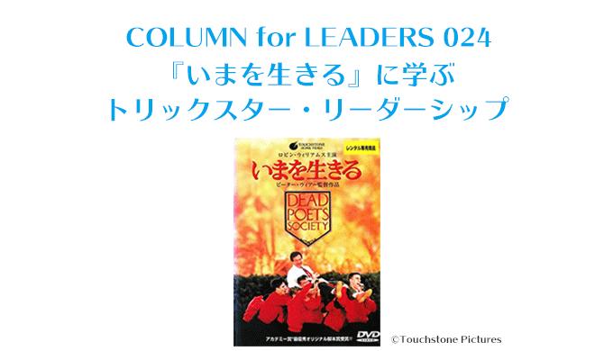 『いまを生きる』に学ぶトリックスター・リーダーシップ