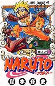 NARUTO -ナルト- 1』(岸本斉史 集英社)