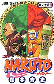 『NARUTO -ナルト- 15』(岸本斉史 集英社)