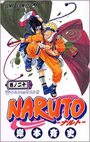 『NARUTO -ナルト- 20』  (岸本斉史 集英社)
