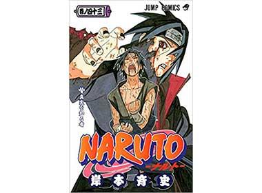 『NARUTO -ナルト- 43』     (岸本斉史 集英社) 表紙中央「サスケ」 後「イタチ」